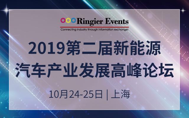 新能源汽车产业发展高峰论坛(上海)2019