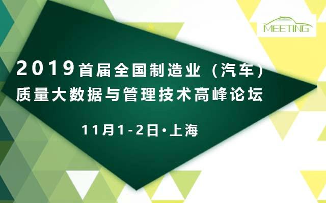 全国制造业(汽车)质量大数据与管理技术高峰论坛 上海