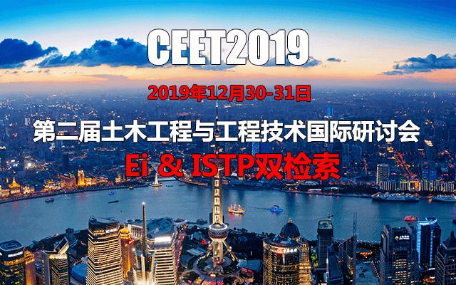 2019年11月至12月有哪些值得参加的地产峰会?(10月中旬更新)