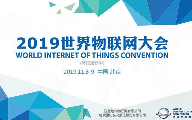世界物联网大会2019年11月在北京召开,现在接受多方报名