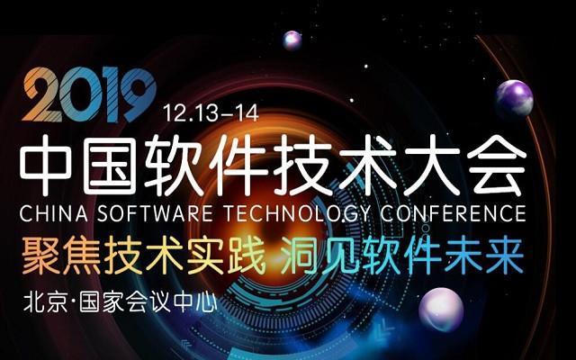 2019中国软件技术大会 聚焦热点日程公布