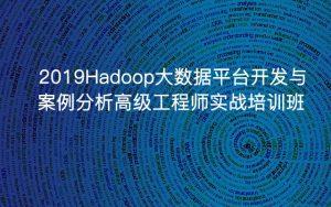 近期Hadoop活动一览表,掌握主流大数据Hadoop平台技术架构