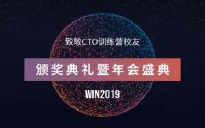 双11抢购 赢2019LeaTech全球CTO领导力峰会暨CTO年会超值票价
