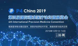 P4 China 第四届国际精准医疗论坛暨展览会盛大来袭!