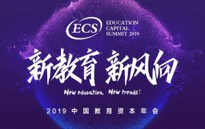 不可错过的11场教育行业大会,探讨教育未来发展趋势