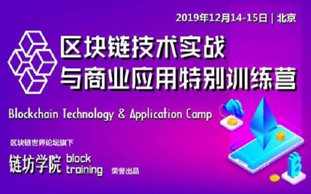北京区块链培训班|区块链技术实战与商业应用特别训练营12月班