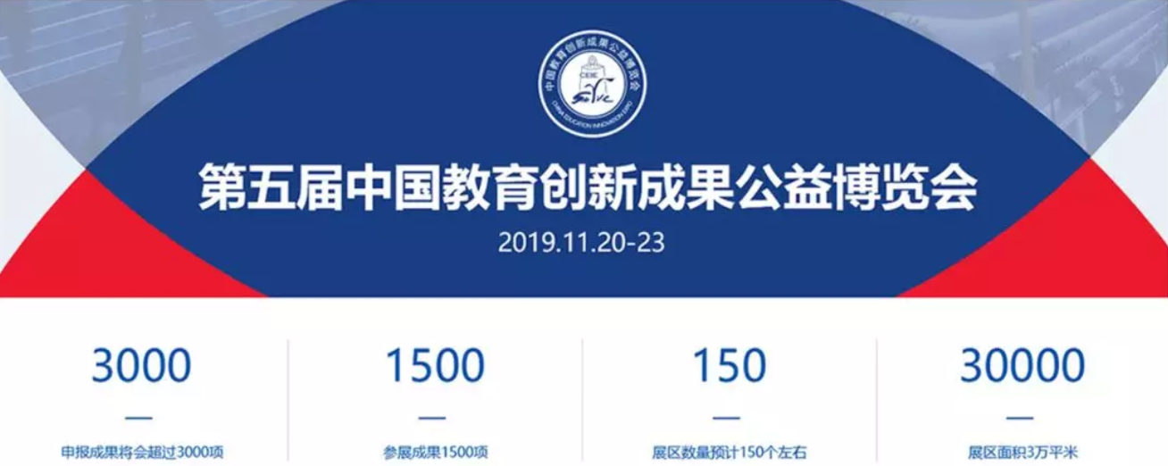 2019珠海教博会11月20日开幕,与150多位教育大咖面对面