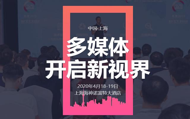 LiveVideoStackCon 2020 上海你来体验参加音视频技术大会吗?
