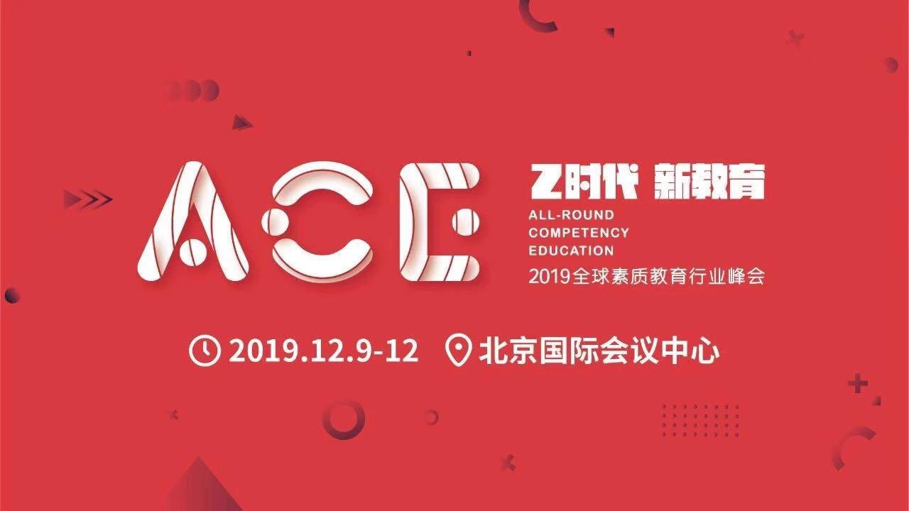 ACE2019全球素质教育行业峰会,展会门票低至29.9元,还有众多议程话题