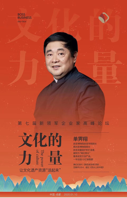单霁翔巡回讲座2020年时间表 成都/上海/深圳等