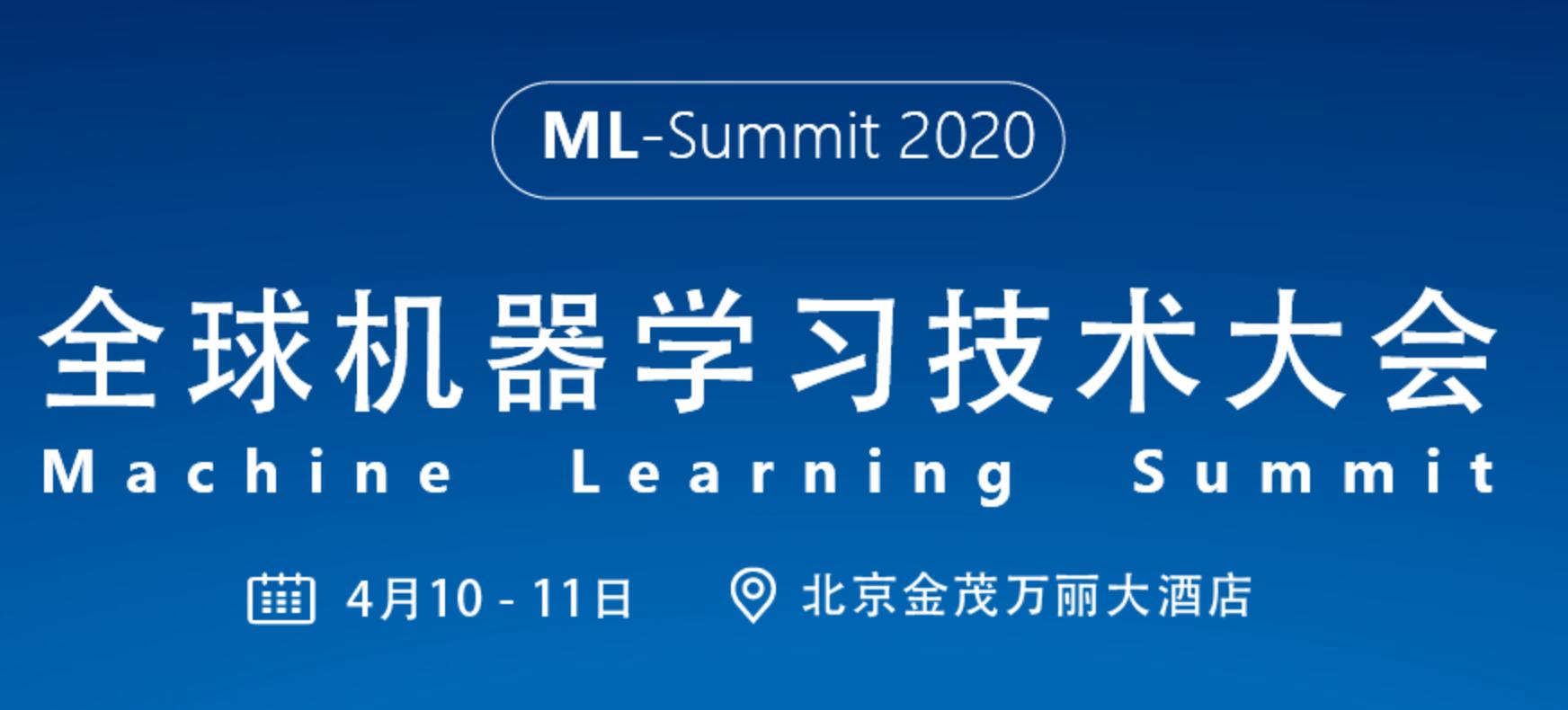 2020全球机器学习技术大会,官方网站报名开始