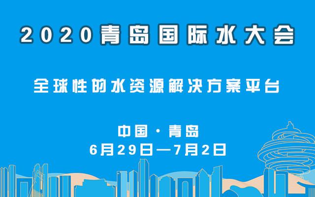 2020青岛国际水会议,探讨全球水资源危机下的环保产业商机