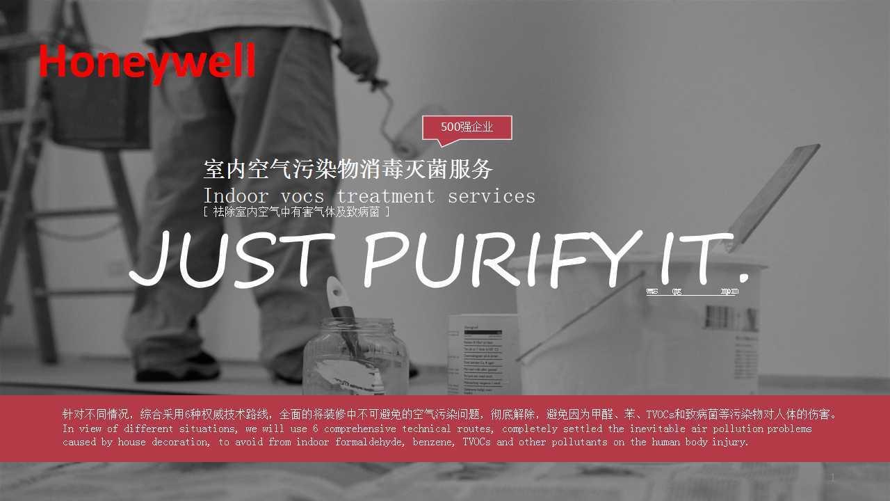 成都消毒—企业办公室及室内空气污染物消毒灭菌服务