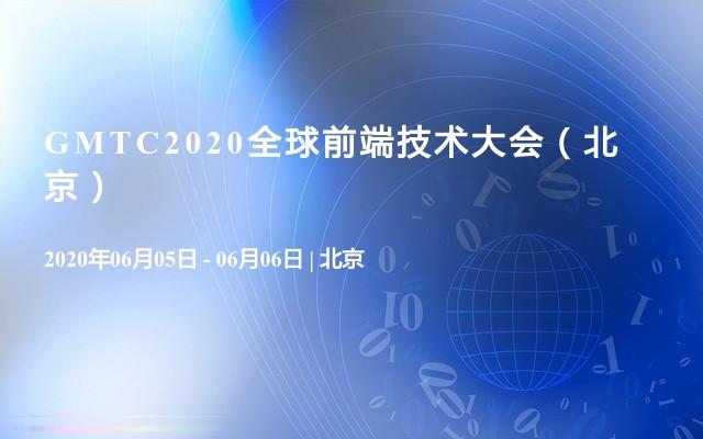2020年重要会议IT互联网技术类预告:Qcon/ML-Summit/GMIC/GOPS/ArchSummit等