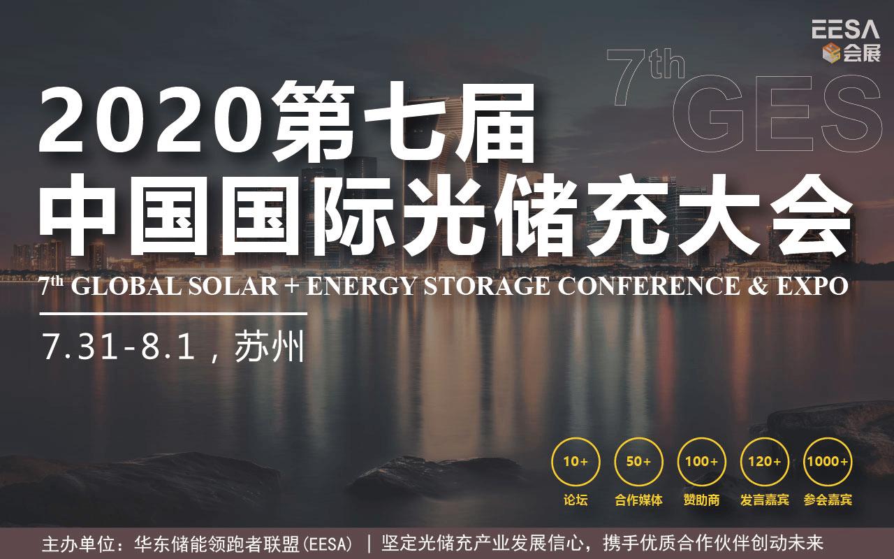 2020第七届中国国际光储充大会,向未来趋势前进