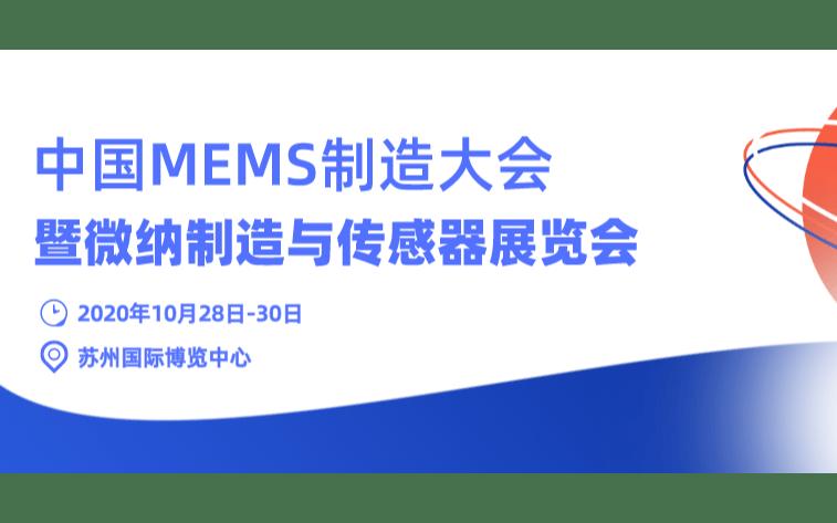 中国MEMS制造大会China MEMS 2020,产业发展趋势与应用前景