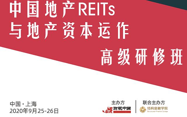 REITs专题会议合集:开启中国基础投资的内生循环!