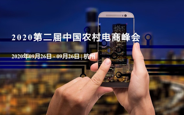 脱贫攻坚收官之年,2020第二届中国农村电商峰会