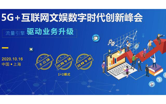 5G+互联网文娱行业数字时代创新峰会,探讨未来浪潮