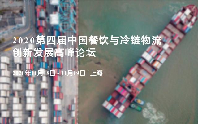 2020第四届中国餐饮与冷链物流创新发展高峰论坛:让食材流通·顺心,让食物消费·安心