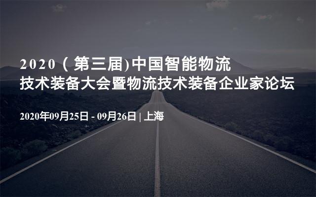 2020中国智能物流技术装备大会:疫情下的变革与挑战